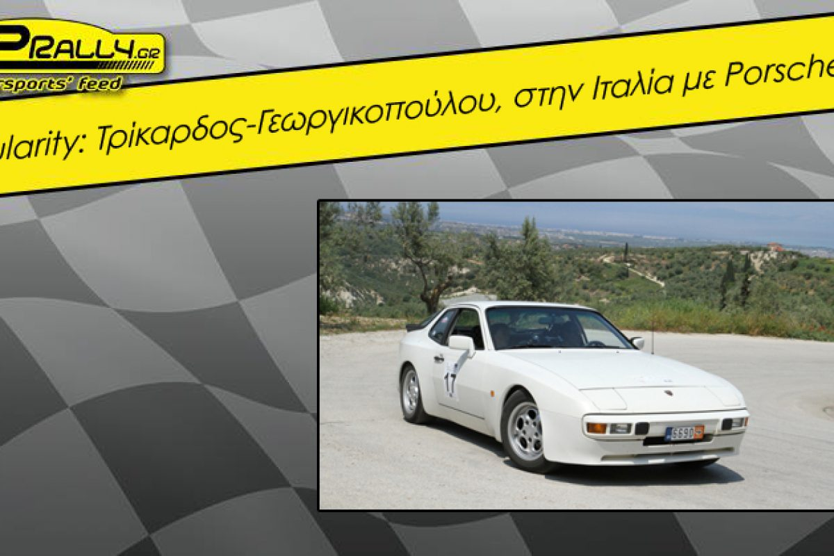 Regularity: Τρίκαρδος-Γεωργικοπούλου, στην Ιταλία με Porsche 944!
