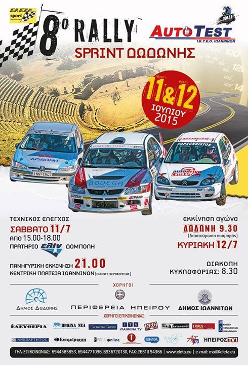 poster rally sprint dodonis 2015