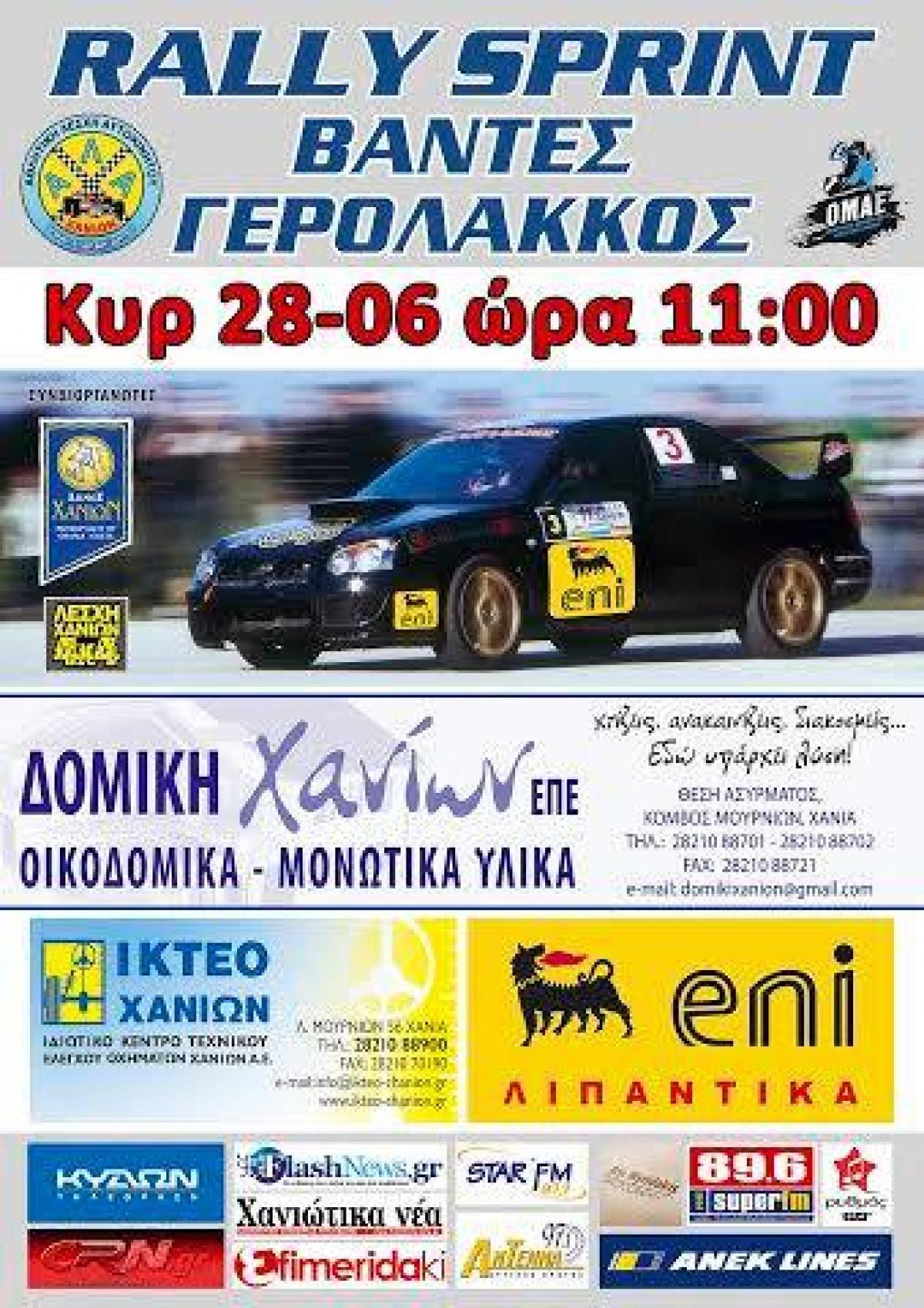 Στις 27 & 28 Ιουνίου ο δεύτερος αγώνας του επάθλου Κρήτης…