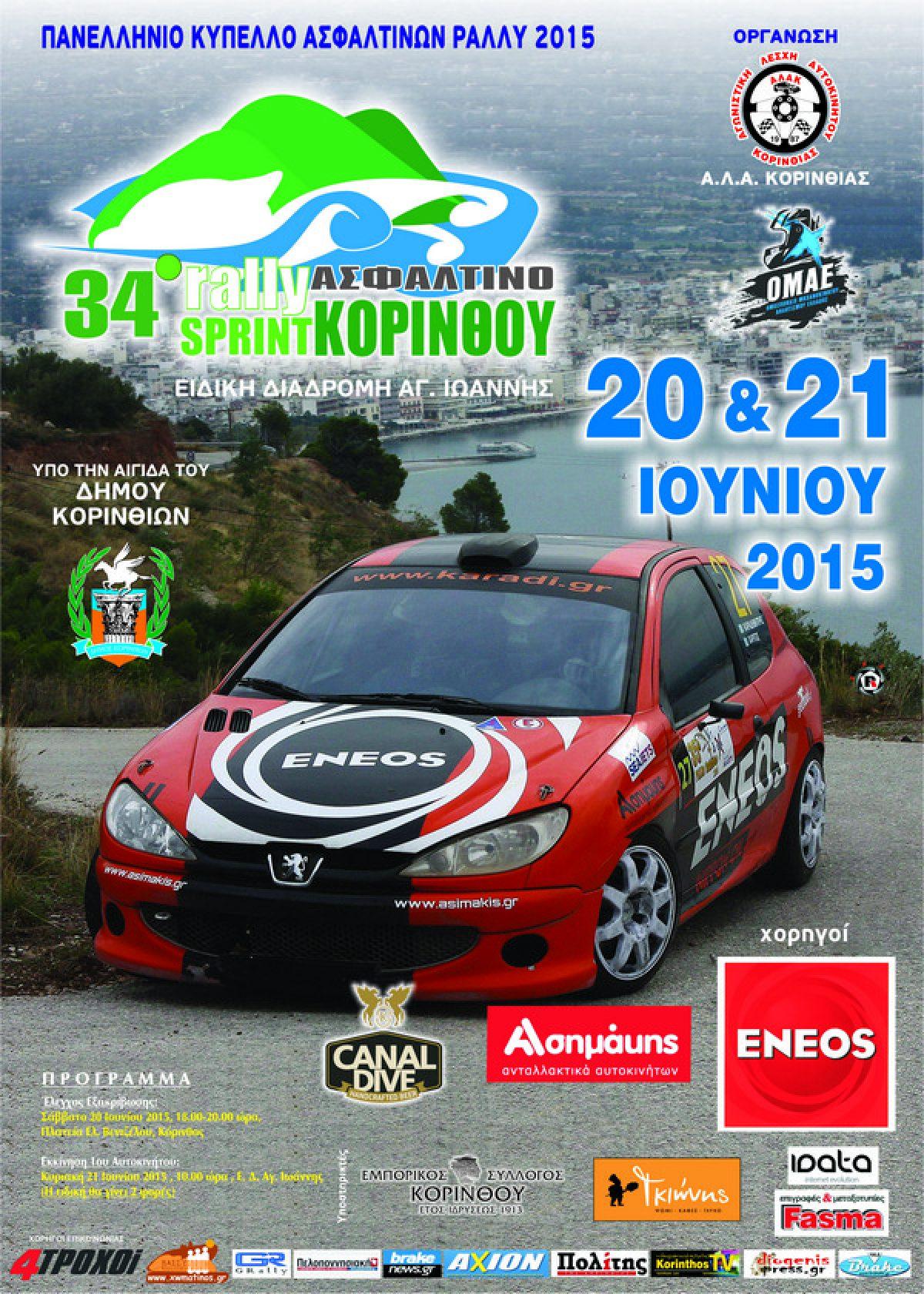 34ο Rally Sprint Κορίνθου: Οι προσβάσεις και το πρόγραμμα …