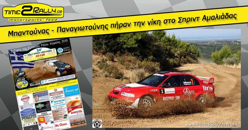 Rally Sprint Amaliadas-2015 post image