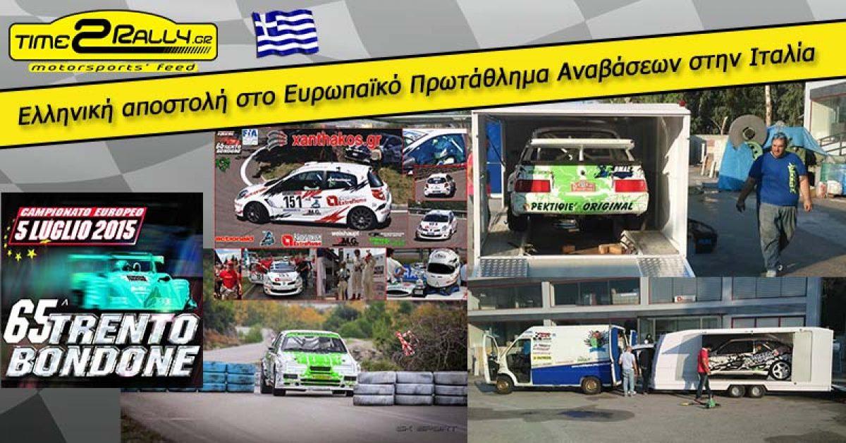 Eλληνική αποστολή στο Ευρωπαϊκό Πρωτάθλημα Αναβάσεων στην Ιταλία