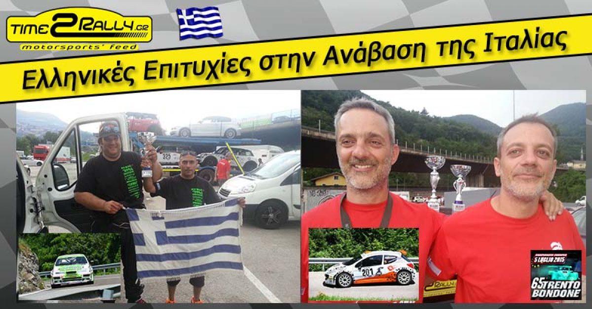Ελληνικές Επιτυχίες στην Ανάβαση της Ιταλίας (photos & videos)