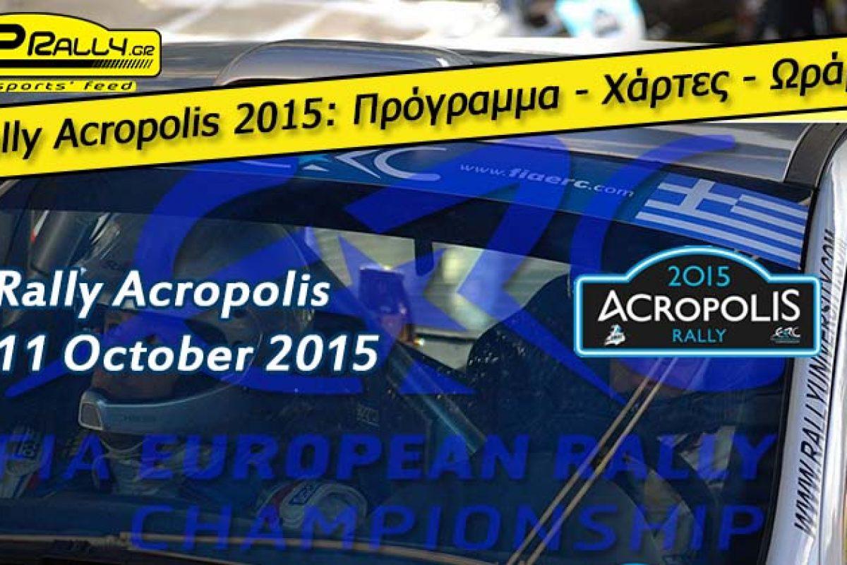 Rally Acropolis 2015: Πρόγραμμα – Χάρτες – Προσβάσεις θεατών- Ωράρια