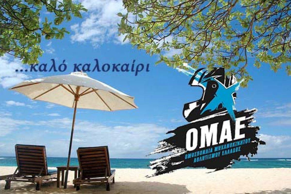 Η ΟΜΑΕ-ΕΠΑ κλείνει για διακοπές
