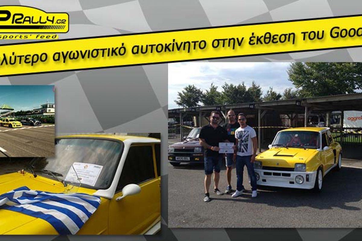 Μανωλόπουλος: Renault 5 MAXI turbo πρωτιά στο Goodwood 2015