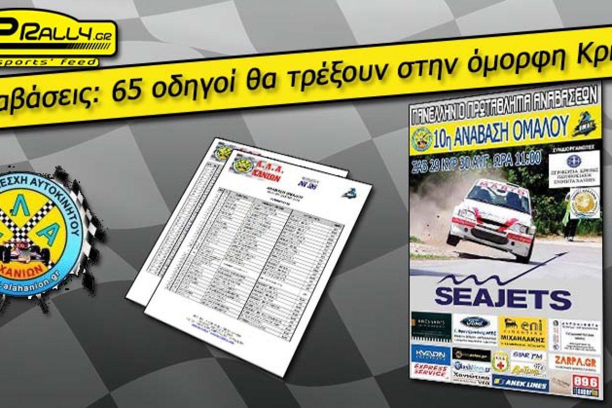 Αναβάσεις: 65 οδηγοί θα τρέξουν στην όμορφη Κρήτη
