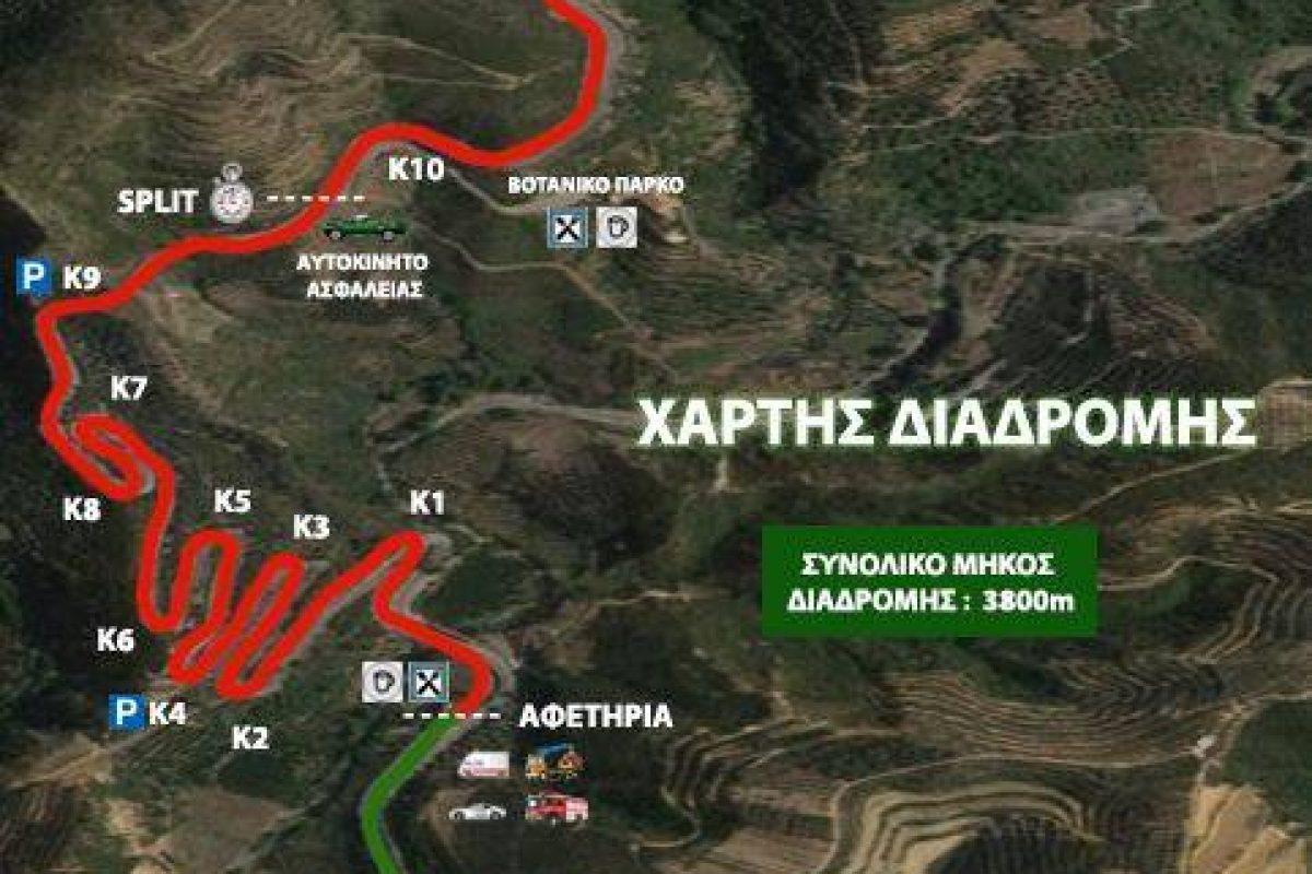 ΑΛΑ Χανίων: 10η Ανάβαση Ομαλού | 29 & 30 Αυγούστου 2015