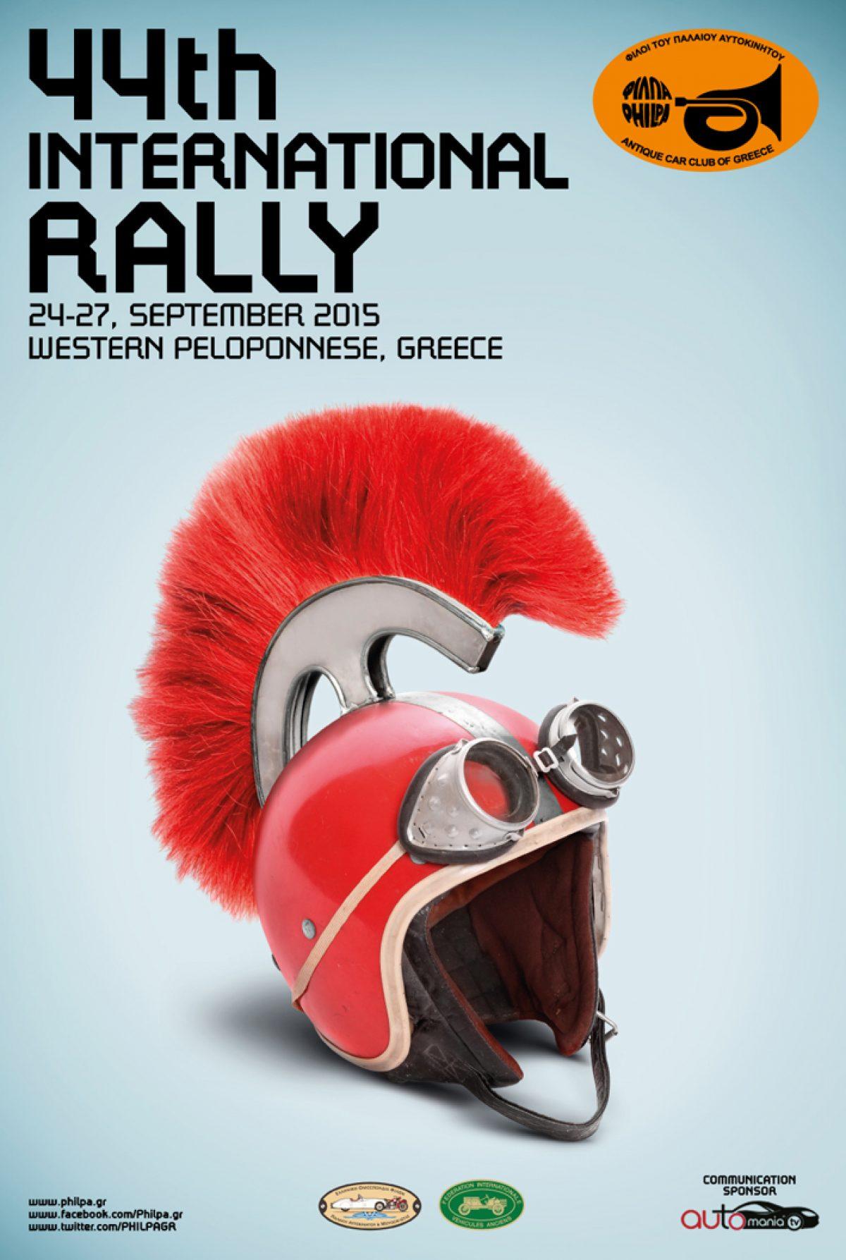 44ο Διεθνές Regularity Rally ΦΙΛΠΑ