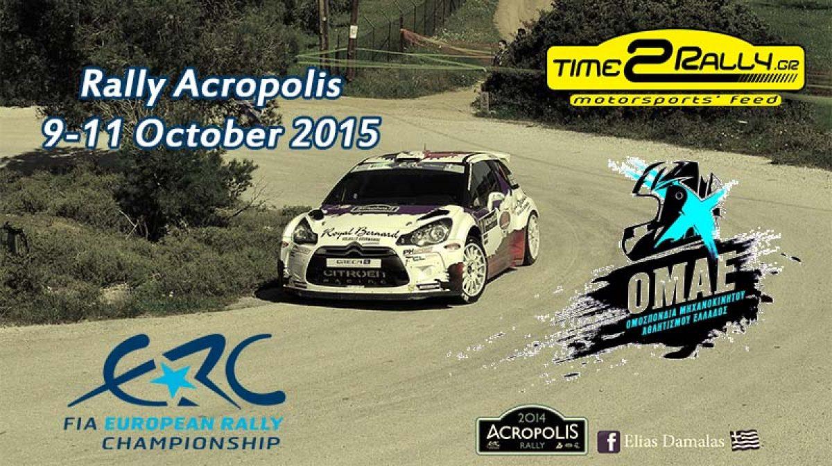 Κάλεσμα εθελοντικής προσφοράς για το Rally Αcropolis 2015