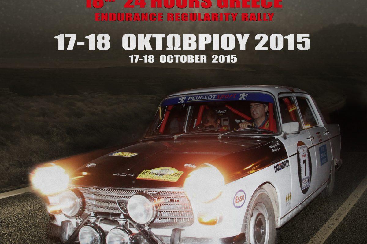 18ο 24 Ώρες Ελλάδα… ένα regularity rally με ζωντανό ρυθμό!