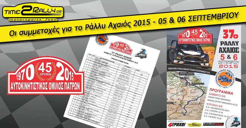 Achaios-2015 post image b