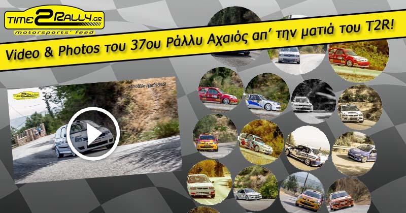 Achaios rally multimedia-2015 post image