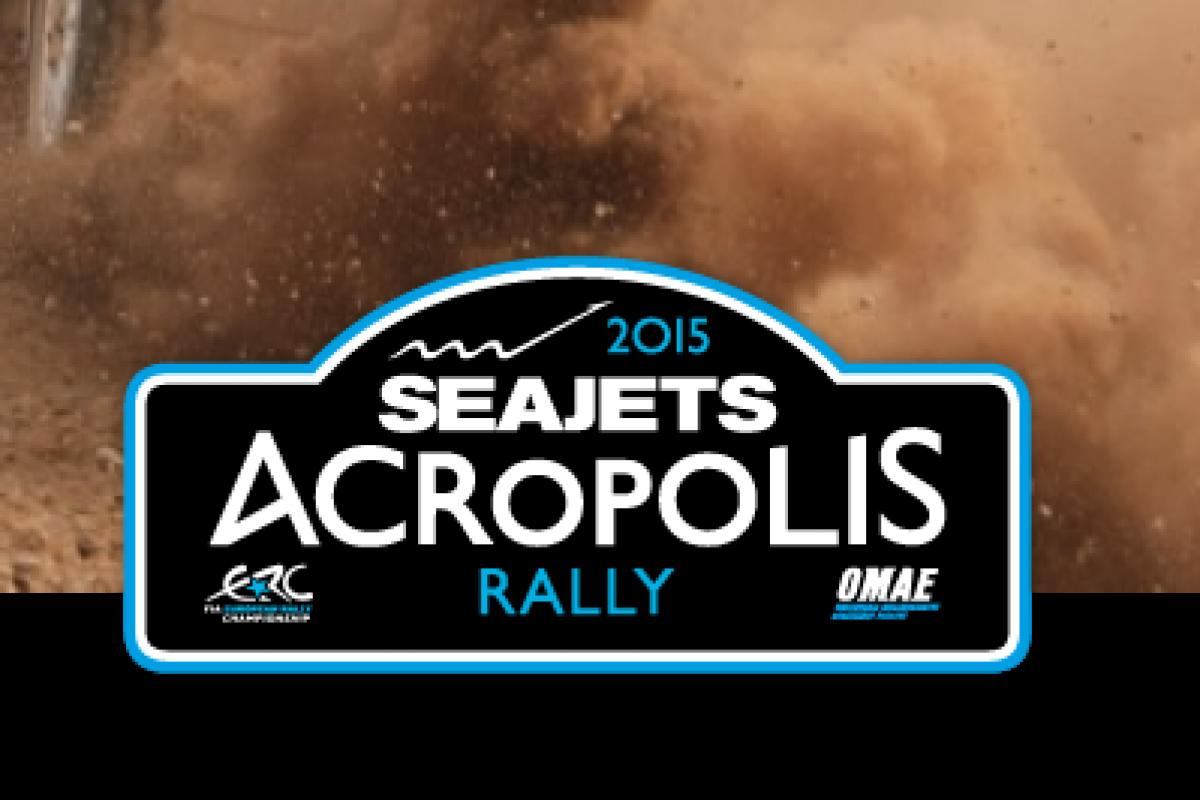 SEAJETS ACROPOLIS RALLY 2015: Οι κορυφαίοι είναι εδώ!
