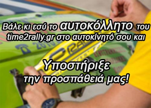 ipostiriksi autokollito banner