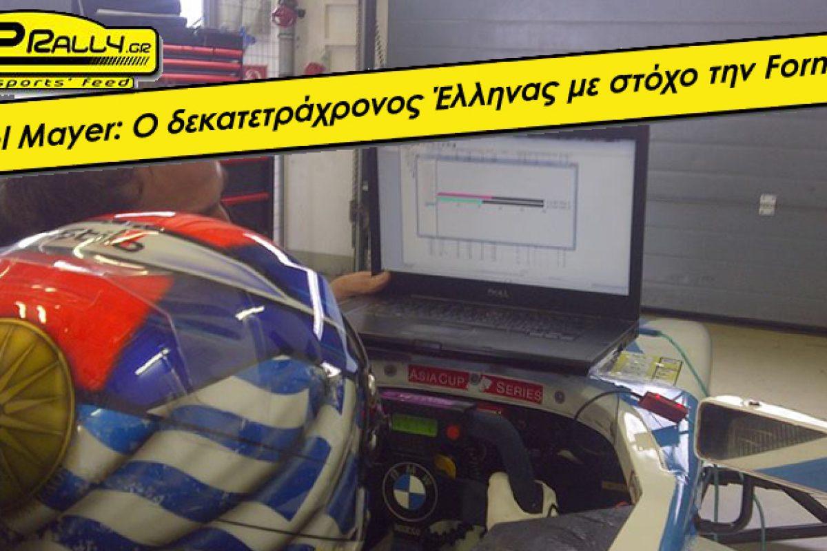 Marcel Mayer: Ο δεκατετράχρονος Έλληνας με στόχο την Formula 1!