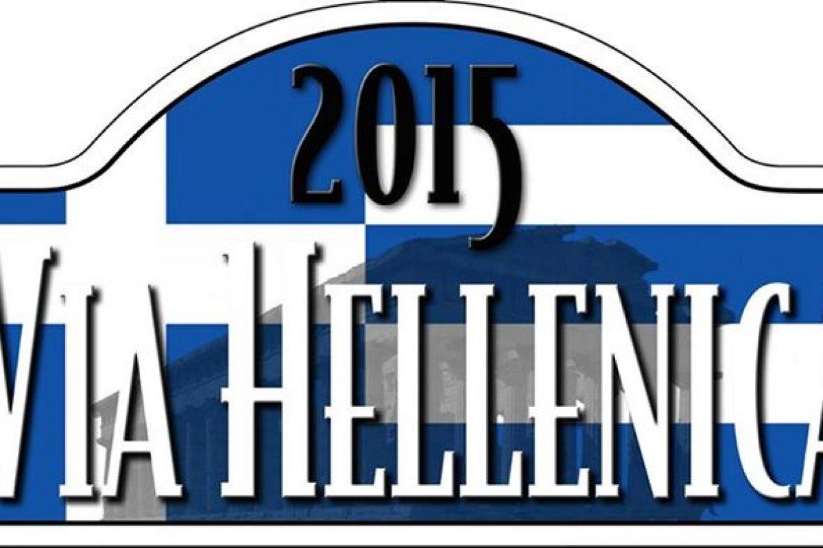 Υποδοχή του Via Hellenica από την Ε.Λ.Ι.Α.
