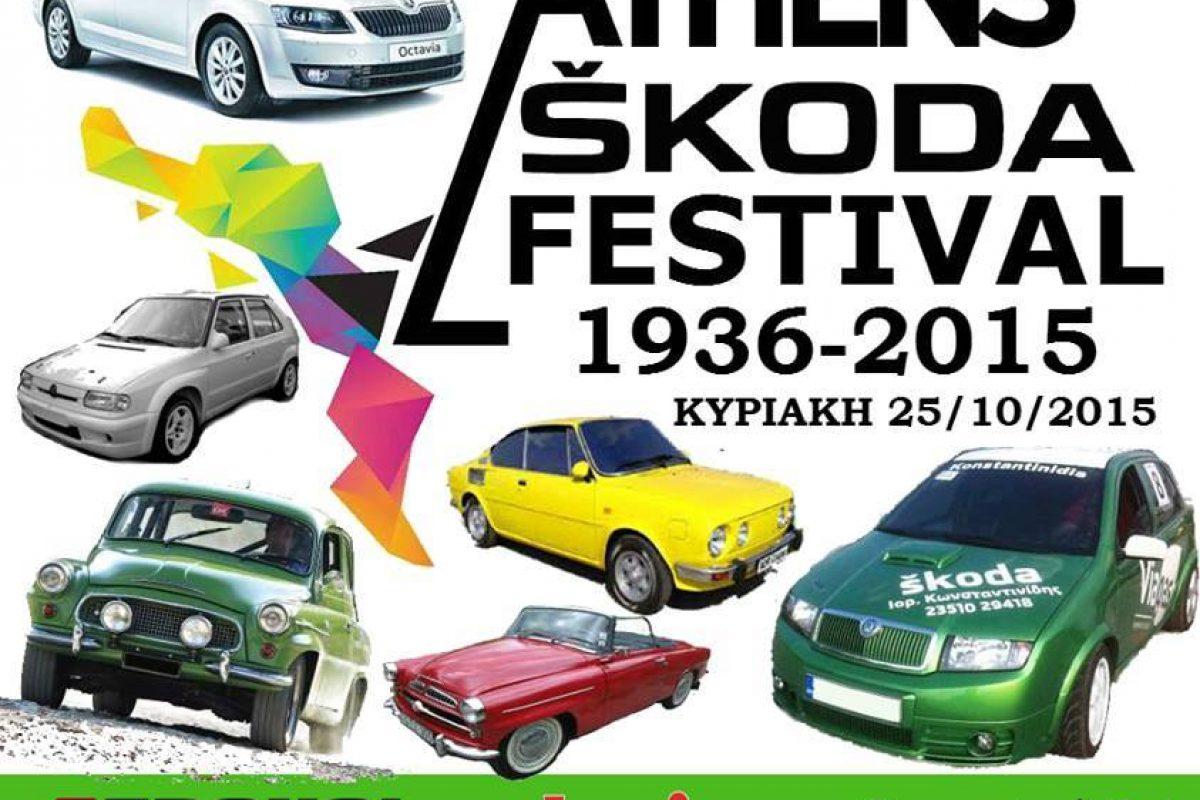 Athens SKODA festival 1936-2015