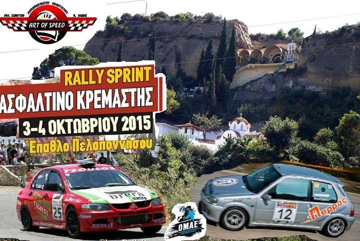 rally kremastis 2015