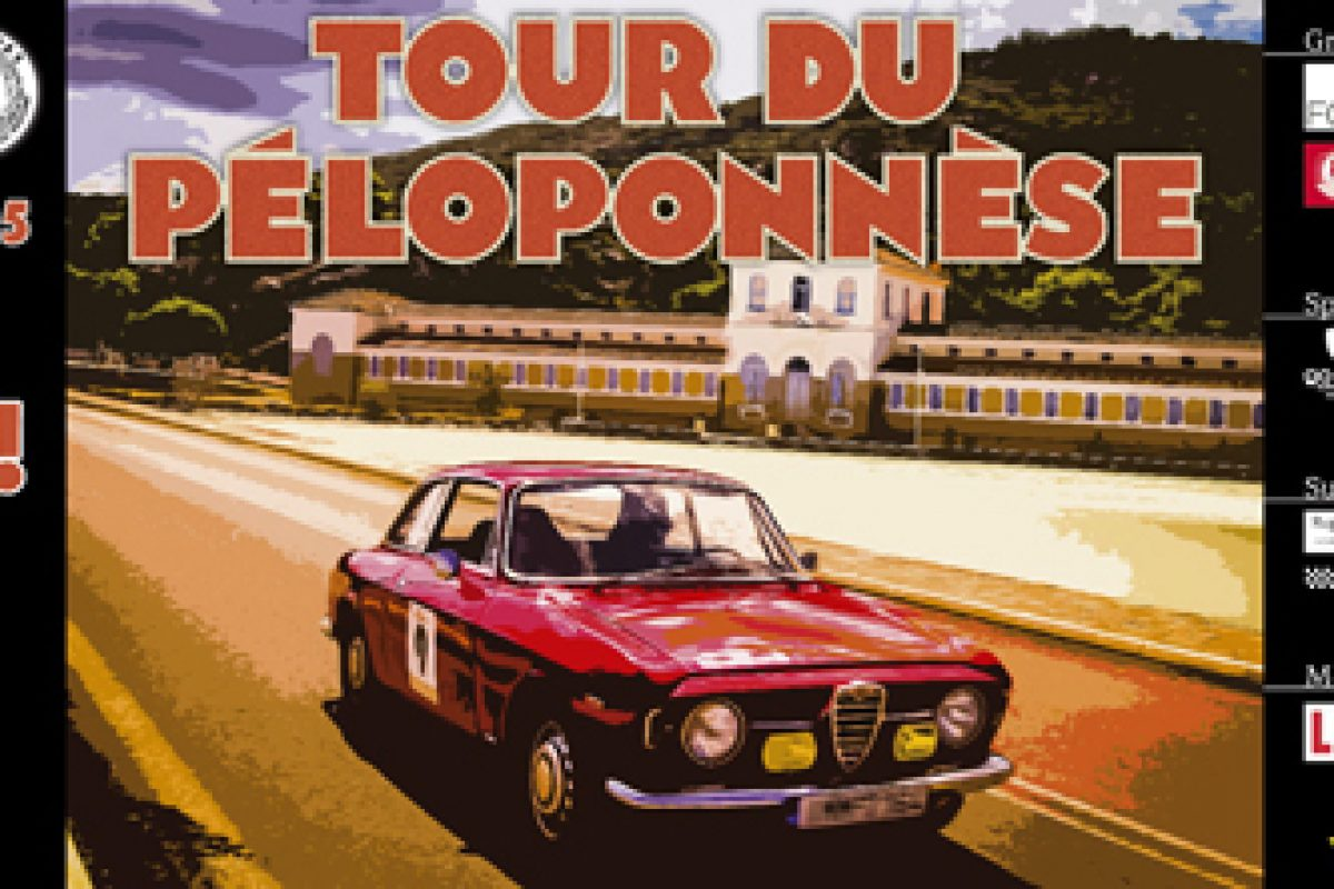 Regularity: Tour du Peloponnesse 2015
