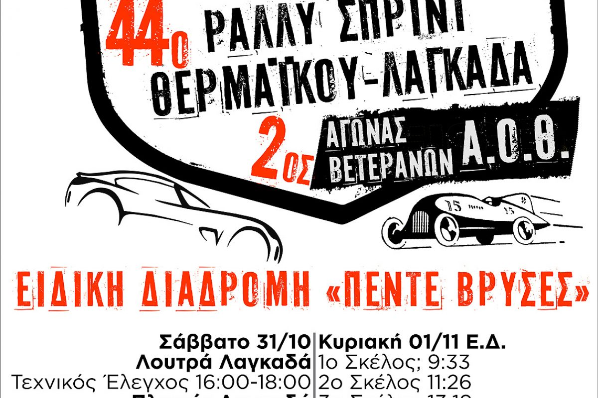 44o Ράλλυ Σπριντ Θερμαϊκού – Λαγκαδάς & 2ος Αγώνας Βετεράνων Α.Ο.Θ.