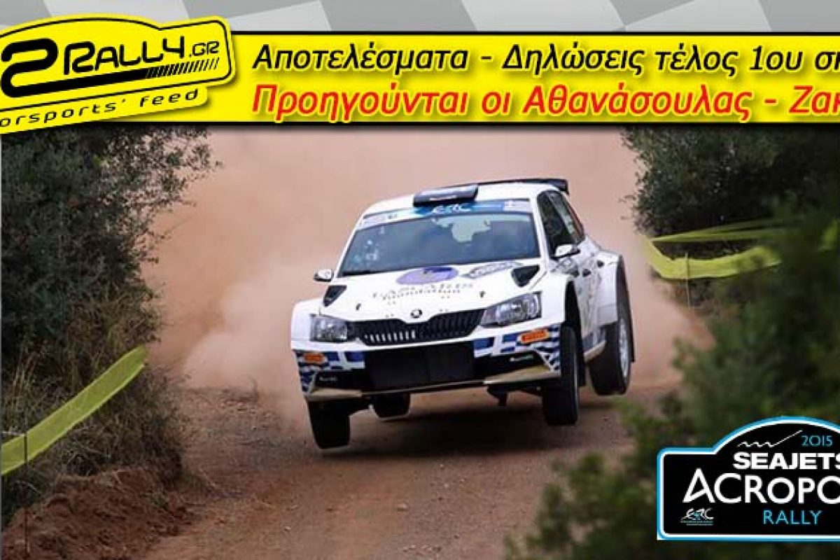SEAJETS Rally Acropolis 2015: Αποτελέσματα – Δηλώσεις τέλος 1ης μέρας