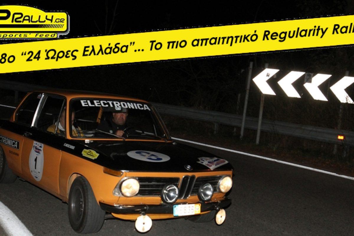 """18ο """"24 Ώρες Ελλάδα""""… To πιο απαιτητικό Regularity Rally!"""