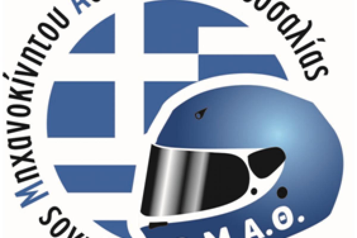 Ο Ο.Μ.Α.Θ. στα βουνά του SeaJets Acropolis Rally of Greece 2015…