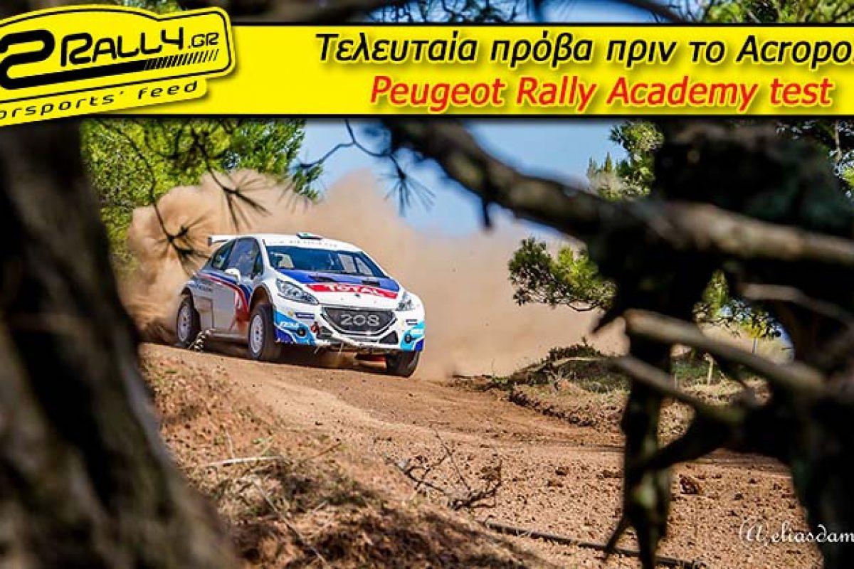 Τελευταία πρόβα πριν το Acropolis – Peugeot Rally Academy test