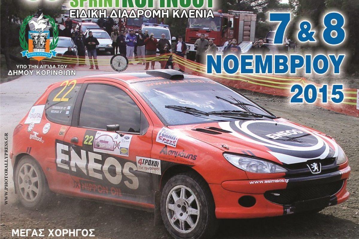 35ο Χώματινο Rally Sprint Κορίνθου