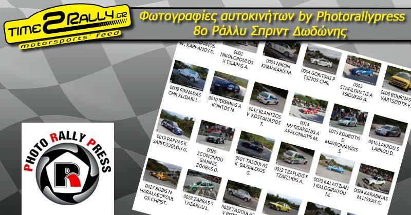 sprint dodonis 2015 gallery  post image