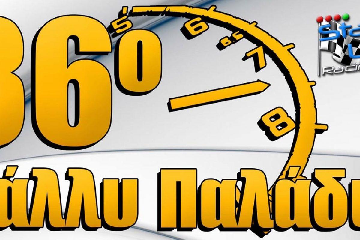 Με 61 ελληνικές και 1 ιταλική συμμετοχή το 36ο Ράλλυ Παλάδιο!