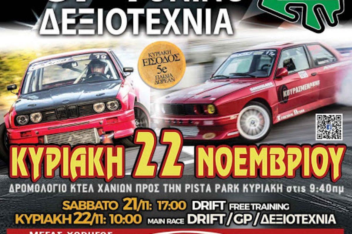 Aγώνα Drift & GP Tuning το Βαρύπετρο τη Κυριακή 22 Νοεμβρίου