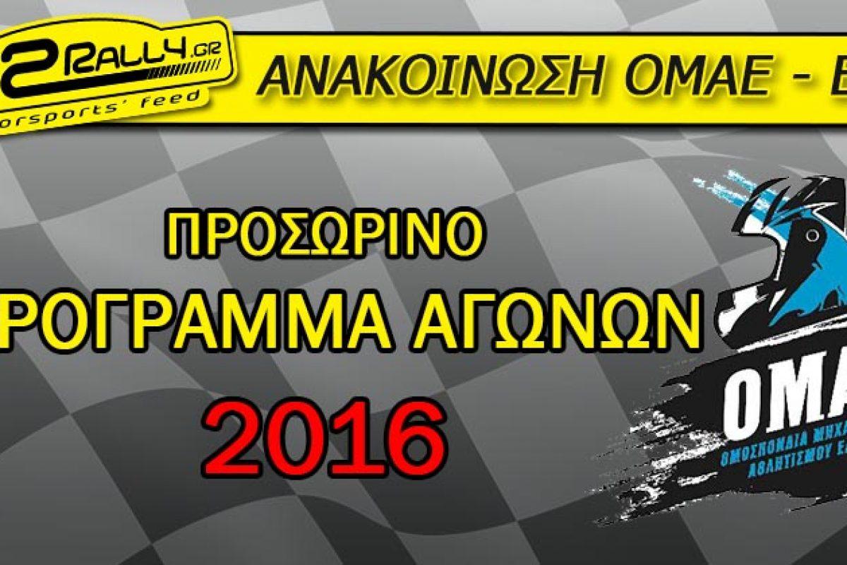 Πρόγραμμα Αγώνων Αυτοκινήτου και Καρτ του 2016 (προσωρινό)
