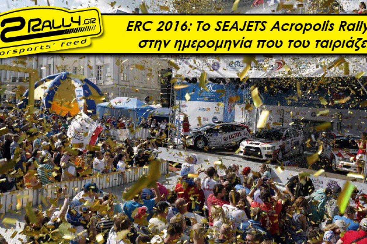 ERC 2016: Το SEAJETS Acropolis Rally στην ημερομηνία που του ταιριάζει!