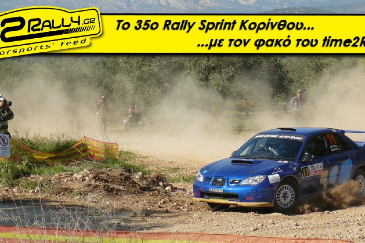 Το 35ο Rally Sprint Κορίνθου… με τον φακό του time2Rally!