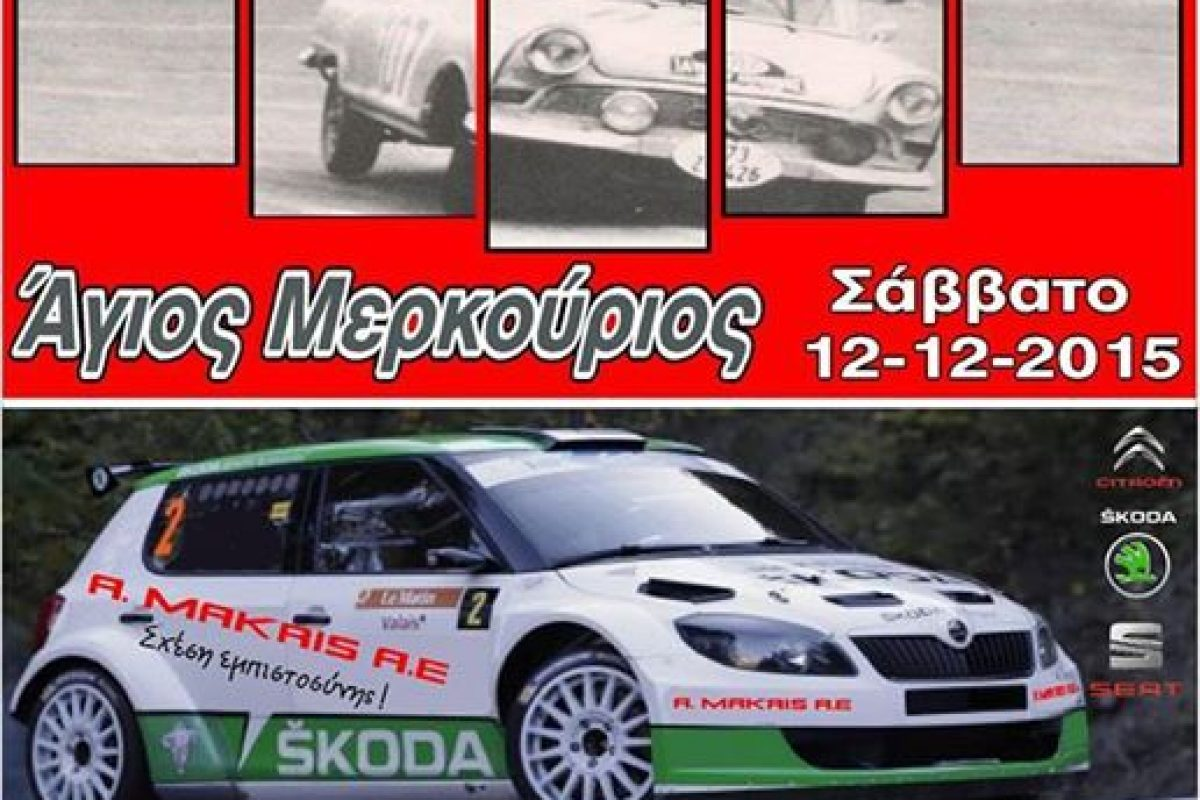 3o Athens Rally Sprint Άγιος Μερκούριος 2015