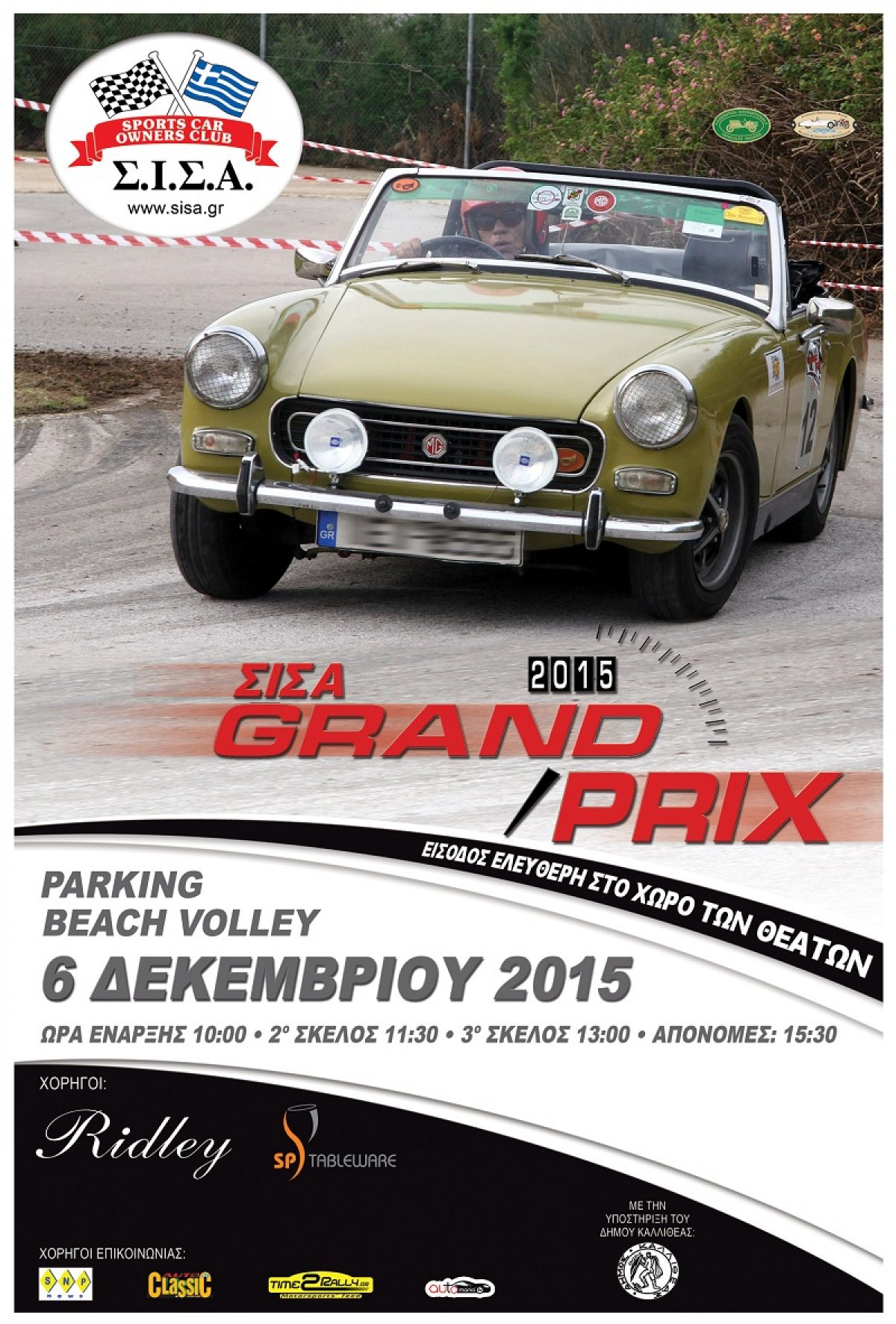 Regularity: ΣΙΣΑ Grand Prix 2015