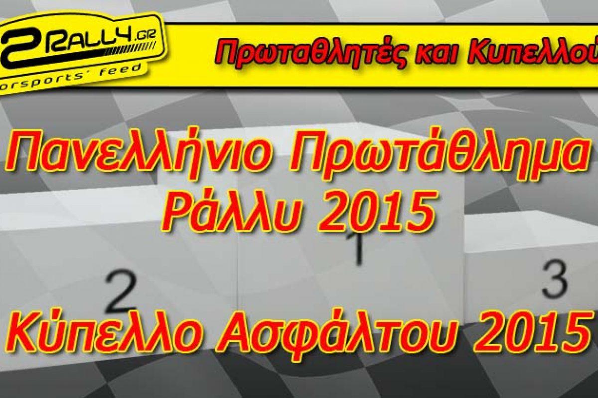 Οι Πρωταθλητές και οι Κυπελλούχοι των Ράλλυ για το 2015