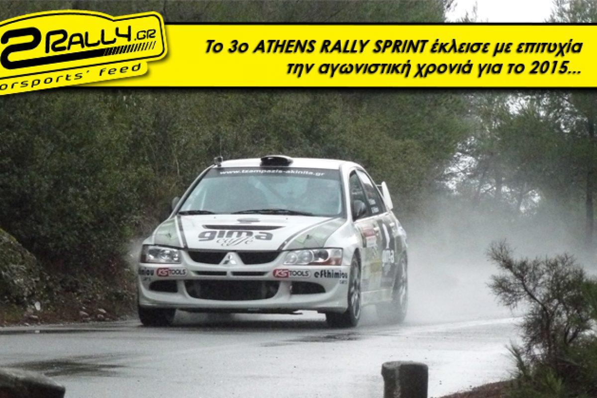 Το 3ο ATHENS RALLY SPRINT έκλεισε με επιτυχία την αγωνιστική χρονιά για το 2015…