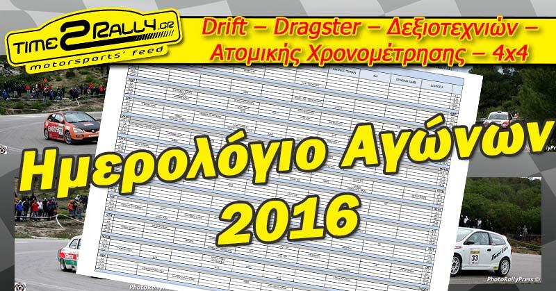 pragramma b 2016 post image