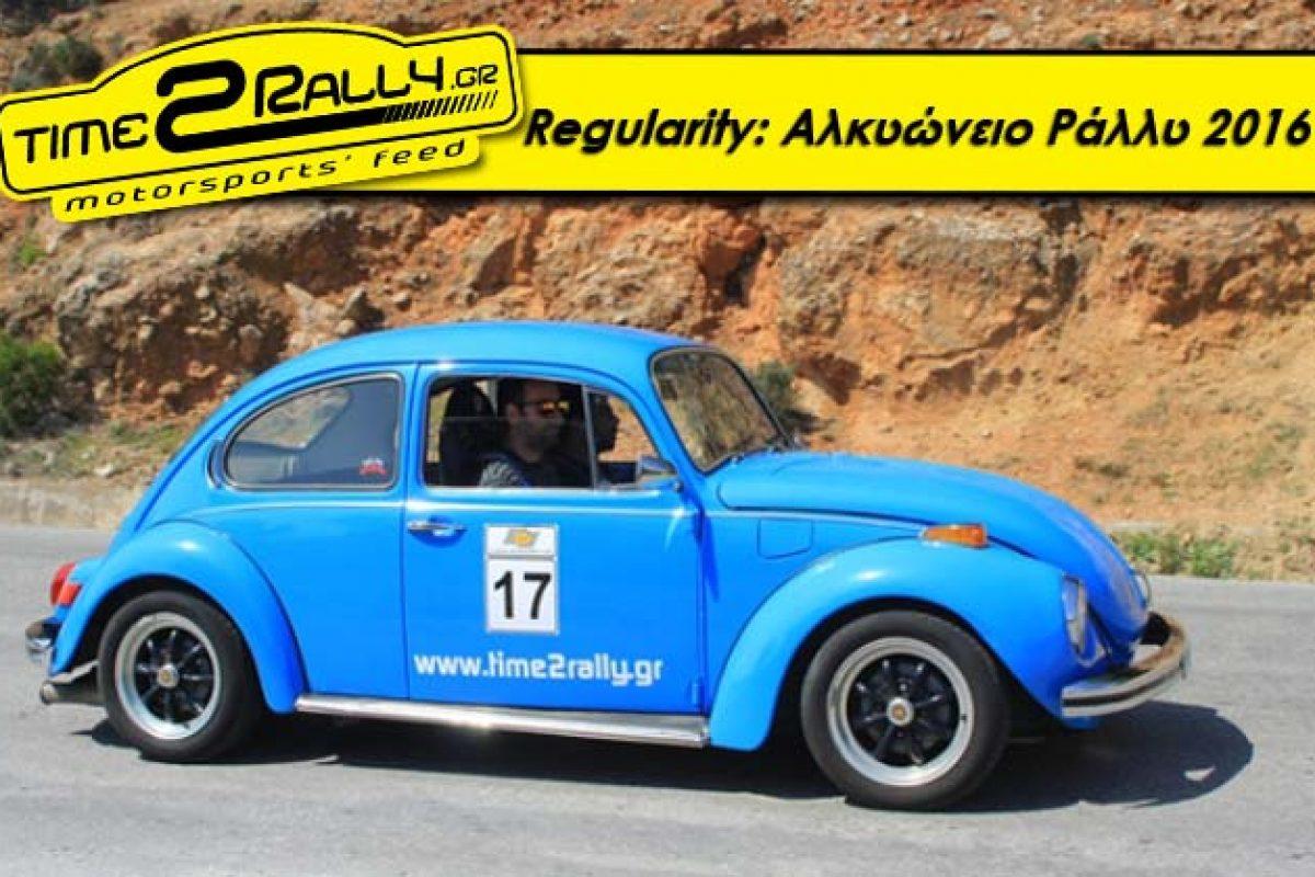 Regularity: Αλκυώνειο Ράλλυ 2016