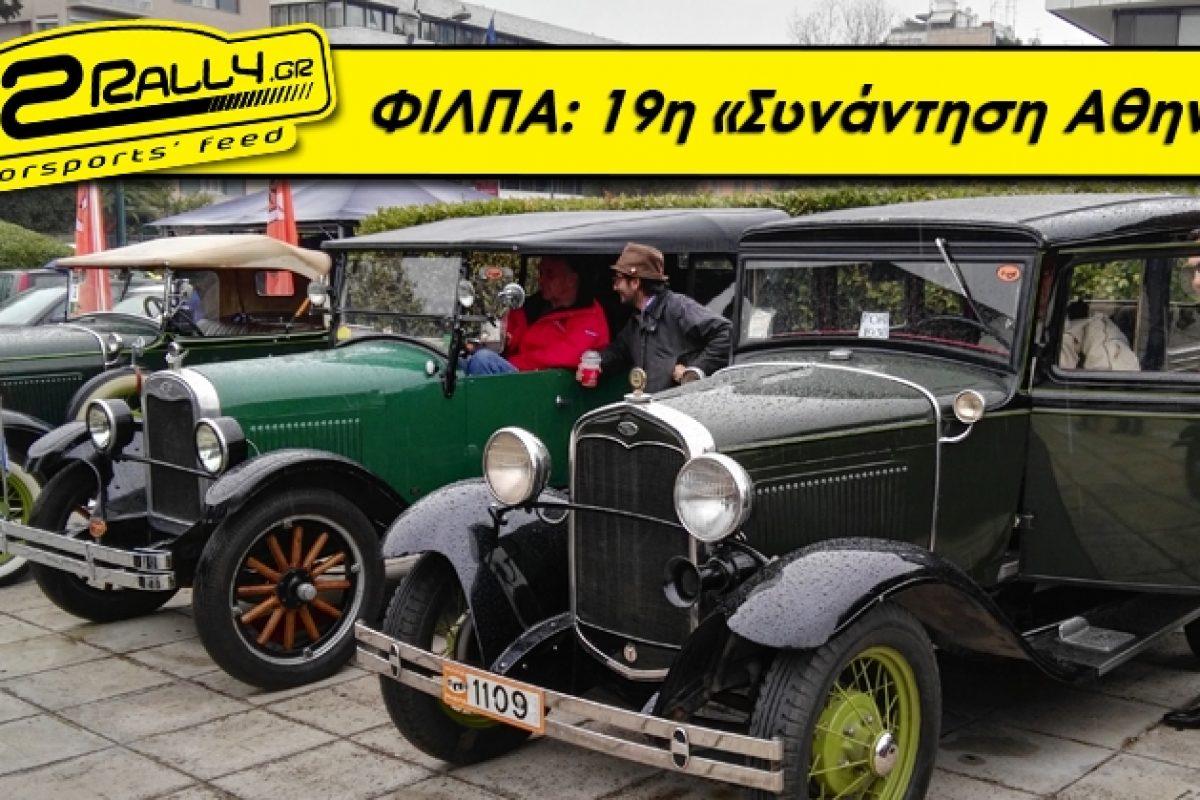 ΦΙΛΠΑ: 19η «Συνάντηση Αθηνών»|photos