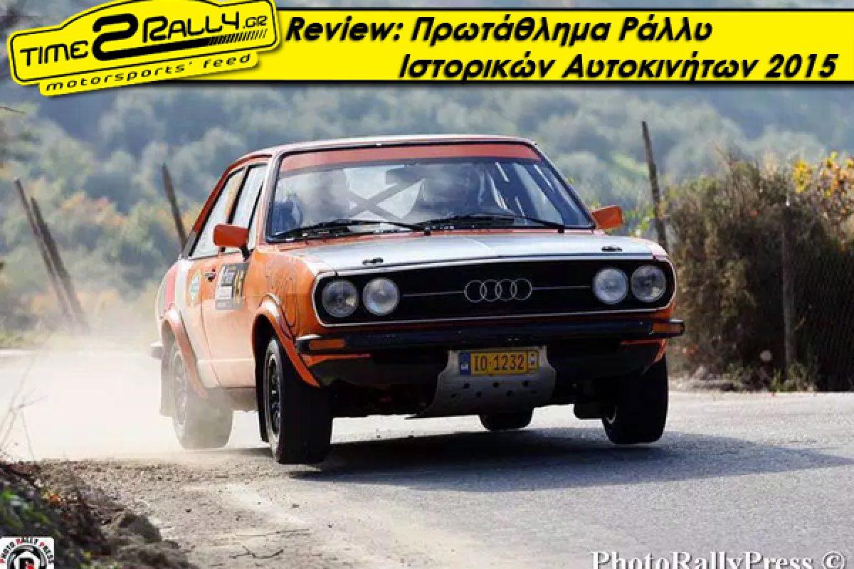 Review: Πρωτάθλημα Ράλλυ Ιστορικών Αυτοκινήτων 2015