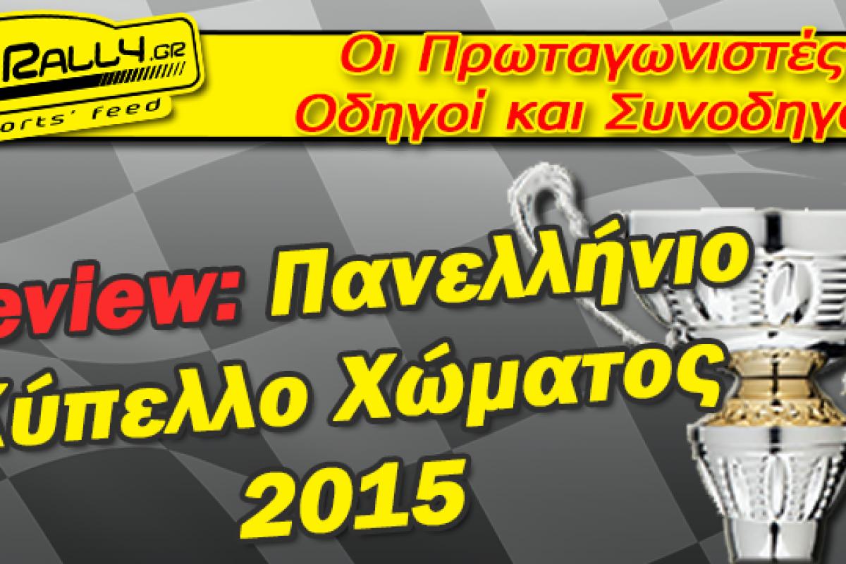 Review: Πανελλήνιο Κύπελλο Χώματος 2015 – Οι πρωταγωνιστές
