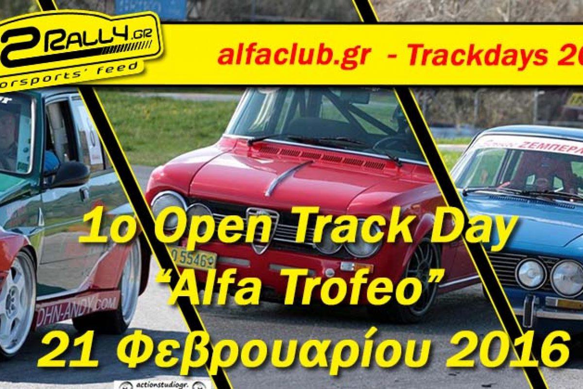 """1ο Open Track Day """"Alfa Trofeo"""" 21 Φεβρουαρίου 2016"""