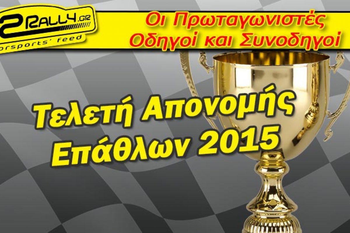 ΟΜΑΕ:  Τελετή Απονομής Επάθλων 2015