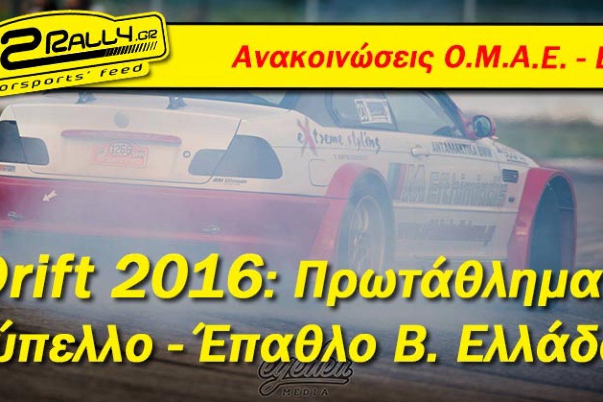 Drift 2016: Πρωτάθλημα – Κύπελλο – Έπαθλο Β. Ελλάδας