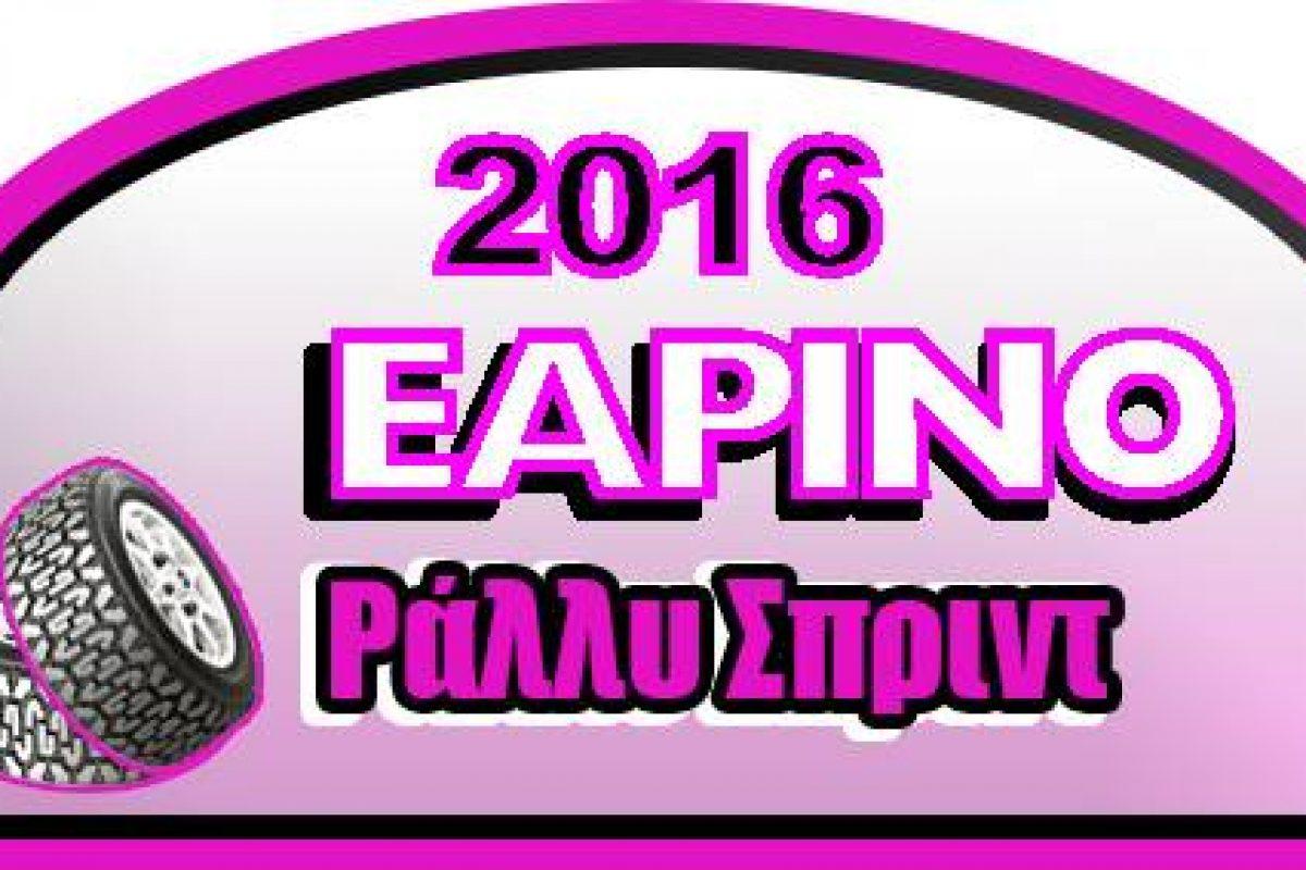 Ο 1ος αγώνας για το Κύπελλο χώματος 2016