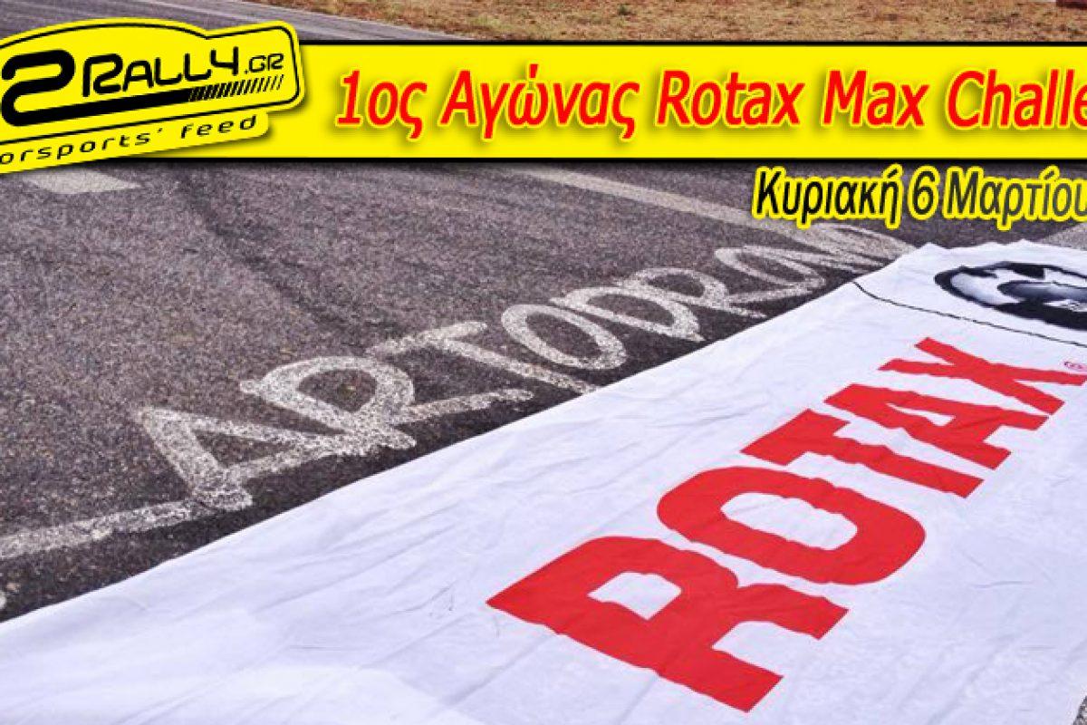 ΚΑΡΤ: 1ος Αγώνας Rotax Max Challenge